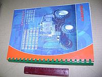 Каталог МТЗ 800/952 (покупн. МТЗ)