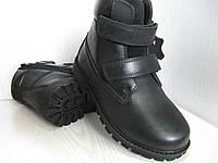 Ботинки кожаные зимние подростковые черные  для мальчика 32р. 34р. 35р. 36р. 37р.