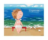 """Набор для росписи по номерам """"Я слушаю море"""" 40*50 см KNG029"""