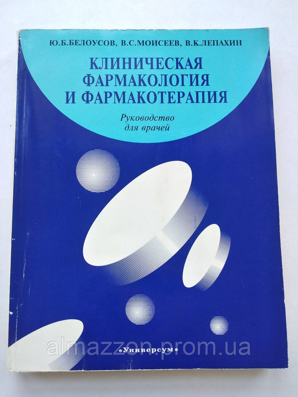 Белоусов Ю. Клиническая фармакология и фармакотерапия. Руководство для врачей