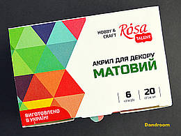 Набор акриловых красок для декора, Матовые, 6 цветов по 20 мл, ROSA TALENT