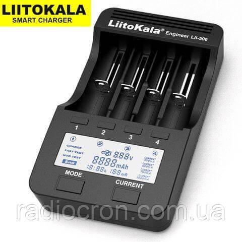 Зарядний пристрій LiitoKala Lii-500 для Li-Ion і Ni-MH / Ni-Cd