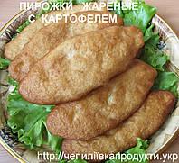 Пирожки с картофелем  жаренные