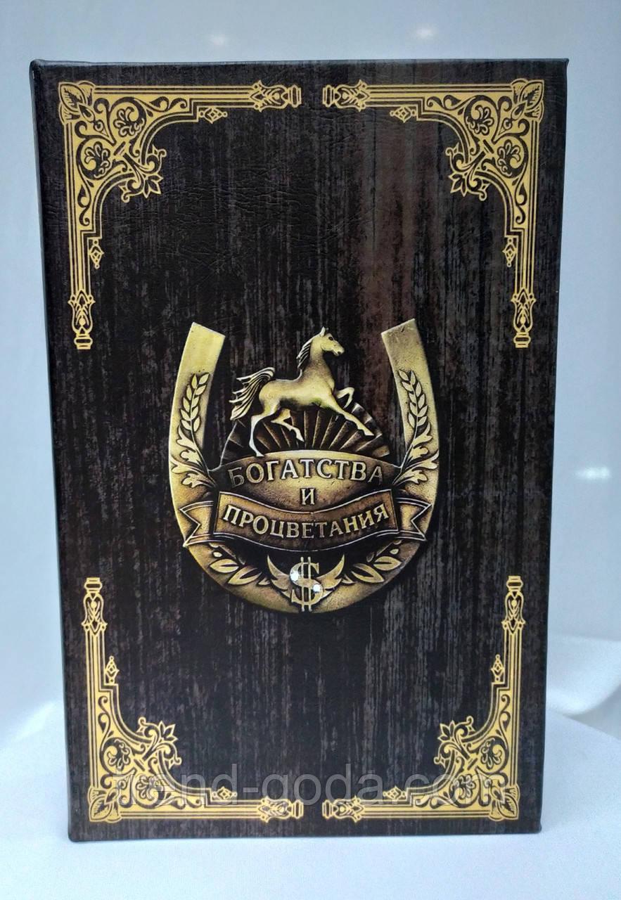 Книга-сейф шкатулка на ключике, Богатства и Процветания