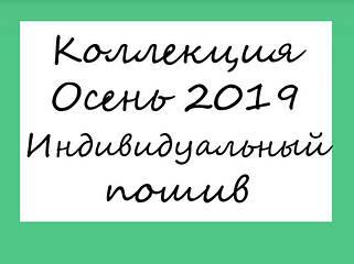 Коллекция Осень 2019 Индивидуальный пошив