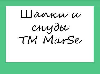 Шапки и снуды ТМ MarSe