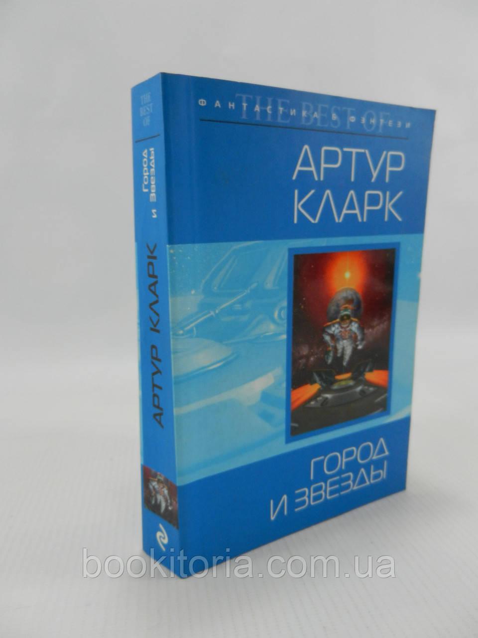 Кларк А. Город и Звезды (б/у).