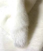 Мех искусственный (ЭКО) Норка белая длинна ворса 1.5 см №1406036