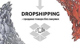 Дропшиппинг и Опт