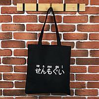 Тканевая сумка Шоппер City-A Иероглиф Senmogui Черная