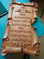 Табличка из дерева с молитвой (молитва на выбор)