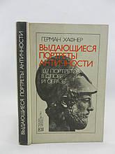 Хафнер Г. Выдающиеся портреты античности (б/у).