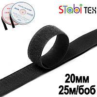 Липучка швейная 2см (25м/боб) Черный