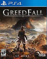 GreedFall (Тижневий прокат запису)
