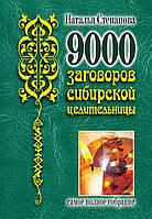 9000 заговоров сибирской целительницы. Самое полное собрание. Наталья Степанова