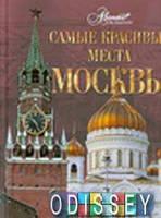 Самые красивые места Москвы. Аванта+