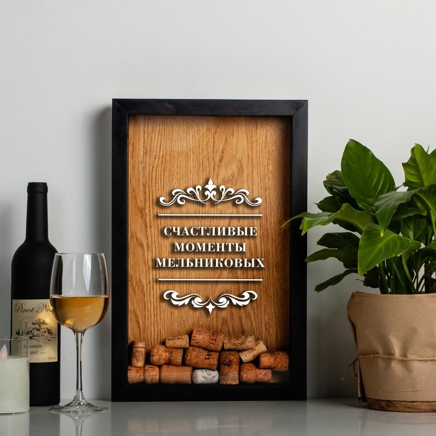 """Копилка для винных пробок """"Счастливые моменты"""" именная"""