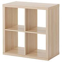 IKEA KALLAX (603.245.20) Книжный шкаф, белый мореный дуб, 77x77 см
