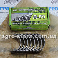 Вкладыши Д-50 шатунные МТЗ (Тамбов)  Р3 (ремонт 3) все размеры 50-1004140-А