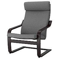 IKEA POANG (792.416.43) Кресло, черно-коричневый, Lysed серый