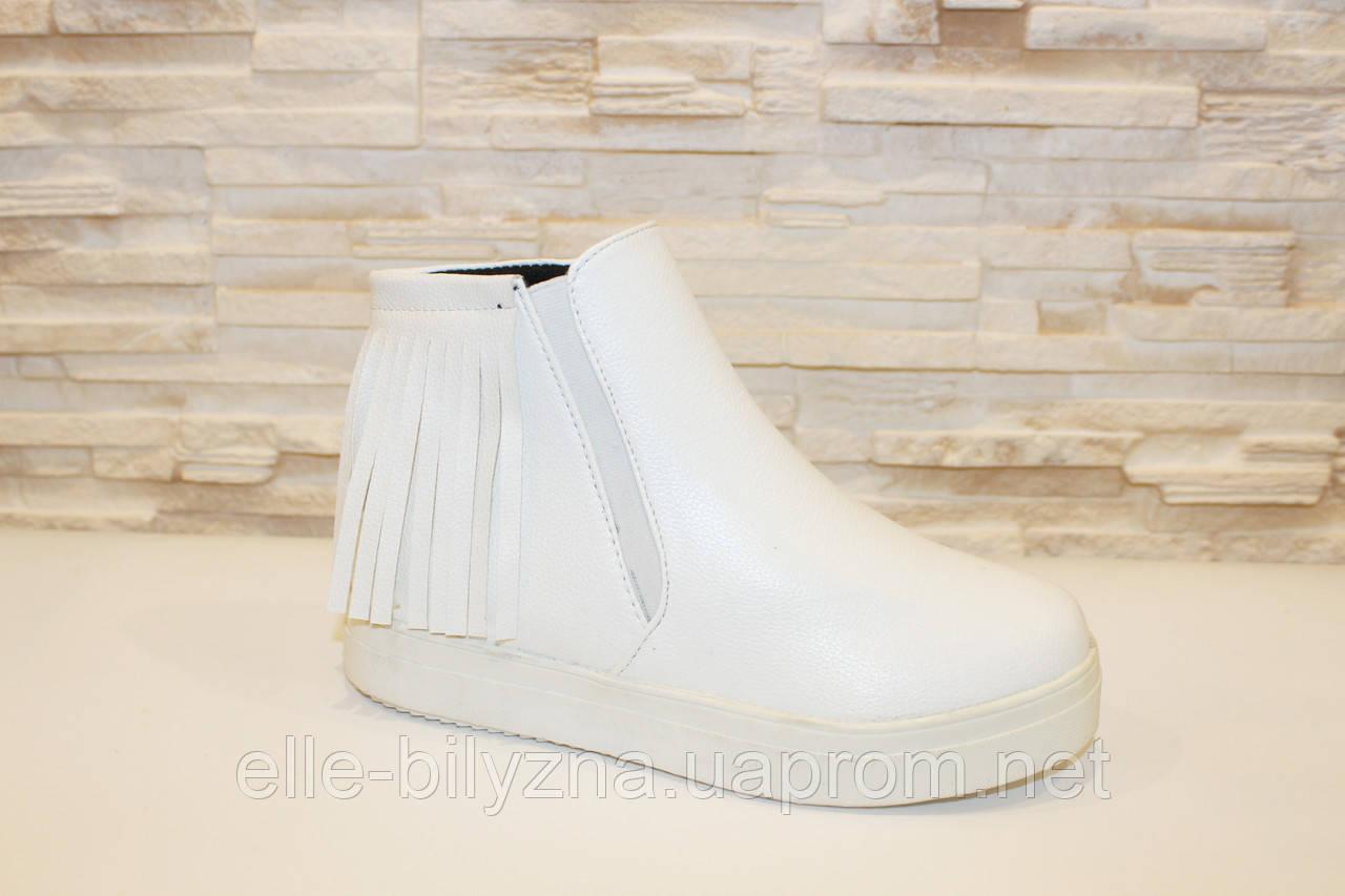 Ботиночки женские белые с бахромой Д430