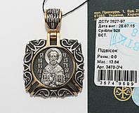 Серебряная ладанка с пзолотой 3470-ЗЧ
