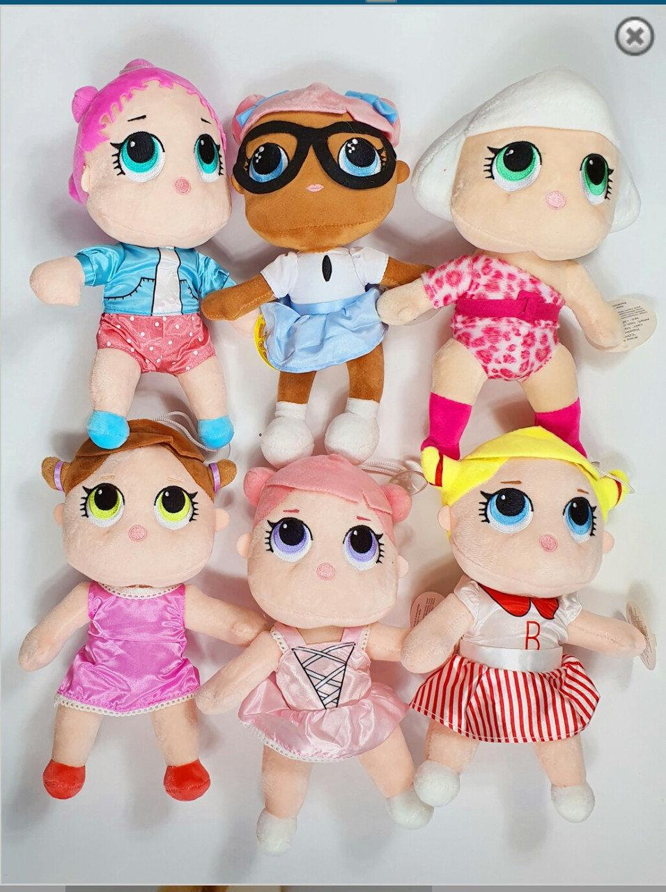 Мягкая игрушка кукла лол, lol
