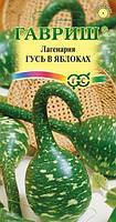 Лагенария Гусь в яблоках 5 шт (Гавриш)