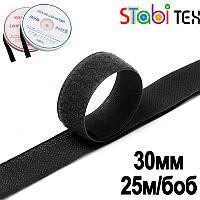 Липучка швейная 3см (25м/боб) Черный