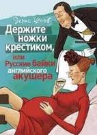 Держите ножки крестиком, или Русские байки английского акушера…Денис Цепов