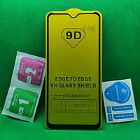 Захисне скло для OnePlus 7 Full Glue 9D 9H на весь екран телефону клей по всій поверхні Чорний