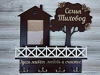 """Фамильная деревянная настенная ключница """"House"""" шоколадно-золотистого цвета с полочкой и фоторамкой"""
