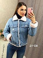 Женская Теплая Джинсовая Куртка с белым мехом