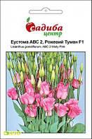 Семена эустомы ABC 2 F1, розовый Туман, 10шт,