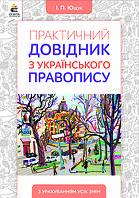 Практичний довідник з українського правопису, Ющук І.