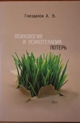 Психология и психотерапия потерь. Андрей Гнездилов