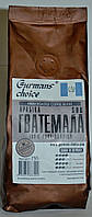Кофе в зернах Gurmans Choice Гватемала SHB Арабика 250г