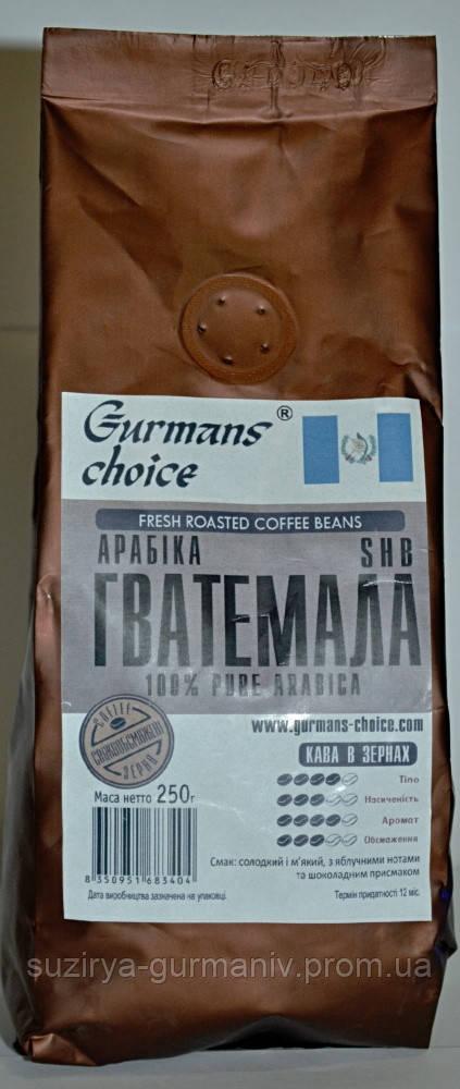 Кофе в зернах Gurmans Choice Гватемала SHB Арабика 250г, фото 1