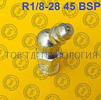 Прес-маслянка по ГОСТ 19853-74, DIN 71412 R1/8-28 45 BSP