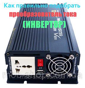 Выбираем инвертор (преобразователь тока) 12 - 220 В или 24 - 220 В