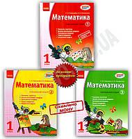 Математика 1 клас Навчальний зошит 3 частини Нова програма Авт: Скворцова С. Онопрієнко О. Вид-во: Ранок