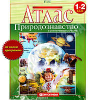 Атлас Природознавство 1 та 2 клас Нова програма Вид-во: Картографія