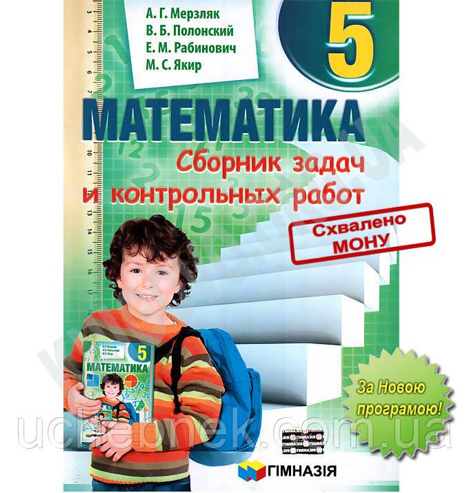 Гдз 6 клас 2018 нова програма математика