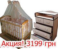 """Комплект """"Наталка с комодом светлая"""" : Комод 3+2 венге светлый, кроватка Наталка на дугах, матрас, постель"""