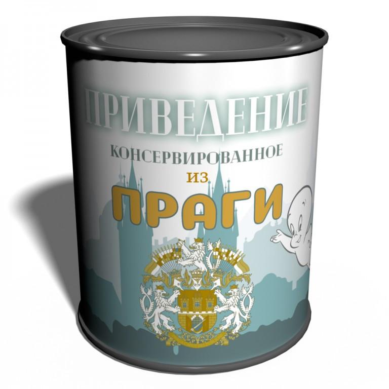 Консервированное Приведение из Праги - Сувенир из Праги - Подарок из Чехии