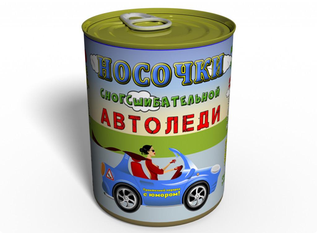 Консервированные Носочки Автоледи - Уникальный Подарок Автомобилистке - Подарок на день автомобилиста