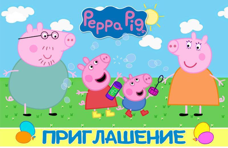 Запрошення на день народження дитячі свинка пеппа 1256