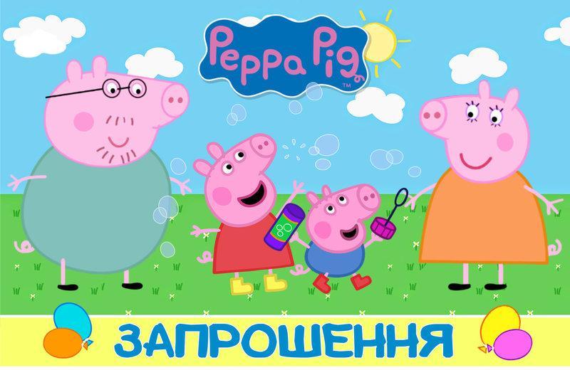 Запрошення на день народження дитячі свинка пеппа 1257