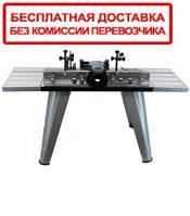 Стол для фрезера Титан ФС-150/2 + бесплатная доставка без комиссии за наложенный платеж