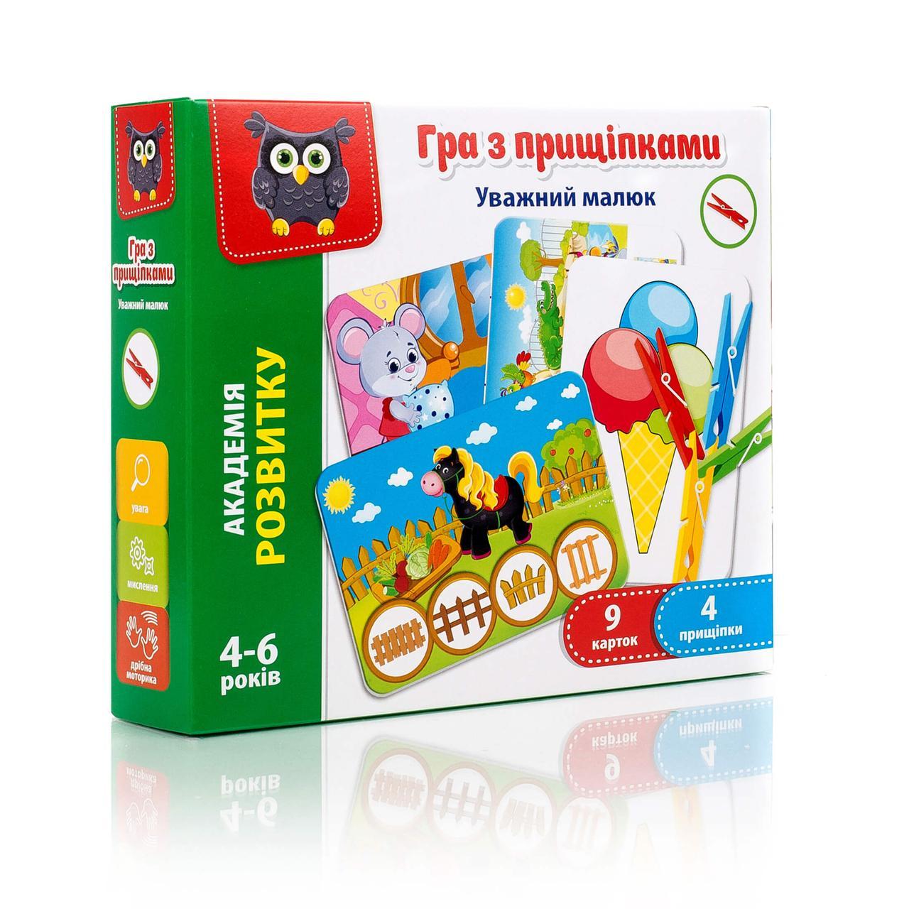 Гра настільна з прищіпками «Уважний малюк», Vladi Toys